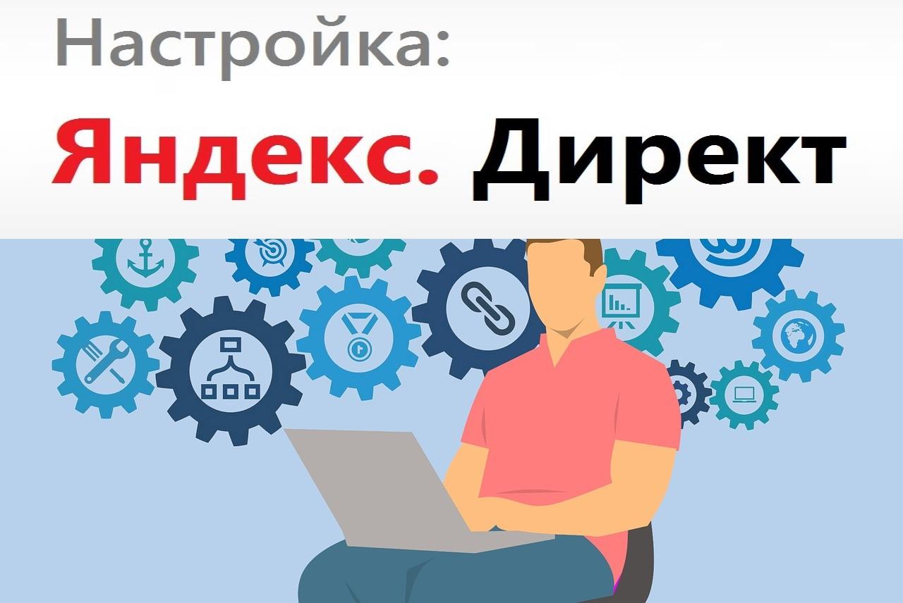 Запускаем рекламу в Яндекс Директ, поэтапно.